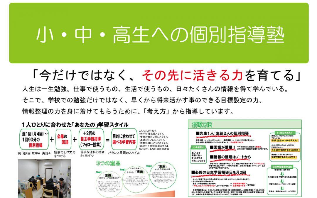 横山塾の取り組みについてまとめてみました